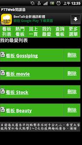 PTT Web BBS 閱讀器 screenshot 2
