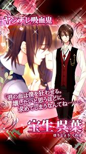トキメキ妖艶★ヴァンパイア紅 screenshot 1