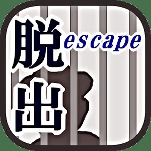 Escape game「confine」