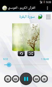 عبد الرحمن العوسي - لا إعلانات screenshot 0