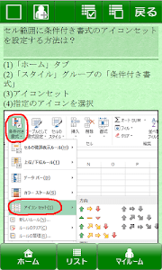 MOS Excel2013一般対策 screenshot 5