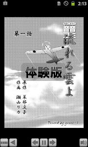 音音コミック版「流れる雲よ」第一話 体験版 screenshot 1