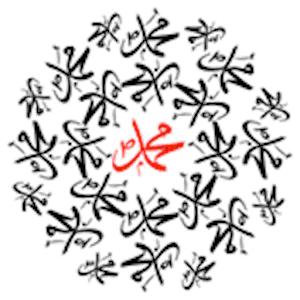 Asma e Muhammad