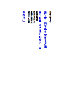 記憶力を高める方法 screenshot 4