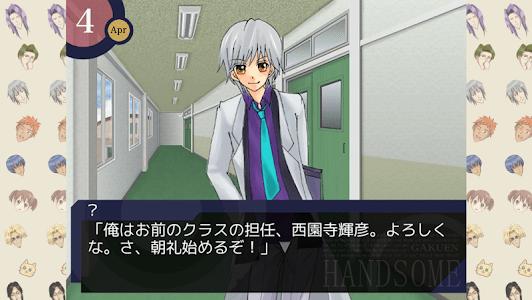 学園ハンサム 無料版 screenshot 10