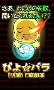 ぴよパラ~私とひよこのある愛の形【育成ゲーム】 screenshot 7
