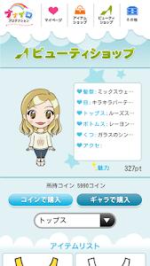 ナナイロ☆プロダクション ~ドキドキボイスアクター~ screenshot 3