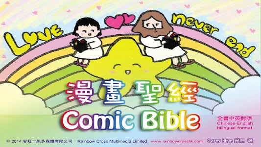 Comic Bible 漫畫聖經 FULL version screenshot 0