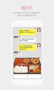 다음 웹툰 - Daum Webtoon screenshot 1