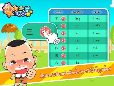 ตัวเลขและปฏิทิน Free screenshot 7