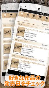 漫画新刊情報 | マンガ新刊発売日情報を無料でお届けします。 screenshot 0