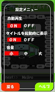 やまのてガイド screenshot 1