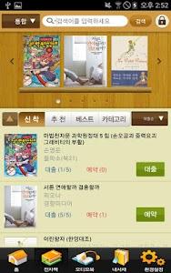 책 읽는 도시 인천 for phone screenshot 2