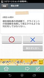 手軽に学ぶ!ケアマネ試験対策 screenshot 3