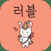 러블 - 실시간 소셜 미팅/소개팅