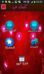 كلمات حب screenshot 2
