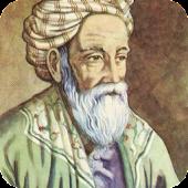 Омар Хайам. Рубаи