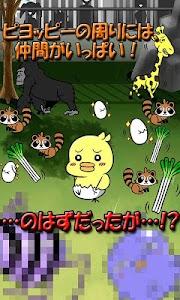ぴよパラ~私とひよこのある愛の形【育成ゲーム】 screenshot 9