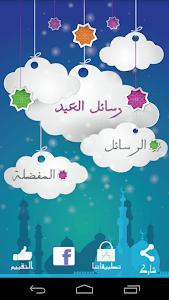 رسائل عيد الفطر 2014 screenshot 0