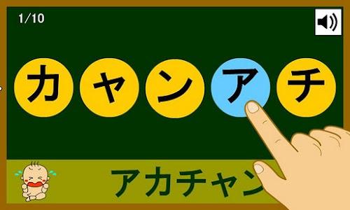 Japanese_katakana screenshot 1