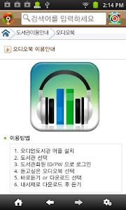 시흥시도서관 screenshot 1