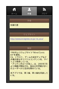 アッテンボローの怪人02 screenshot 5