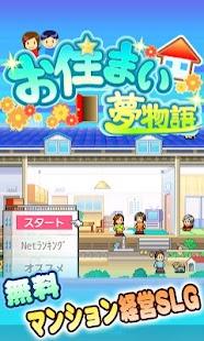 お住まい夢物語 - Android Apps on Google Play