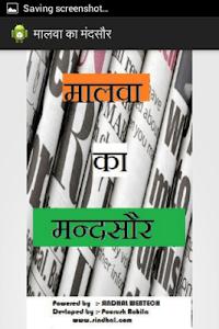 Malva Ka Mandsaur screenshot 0
