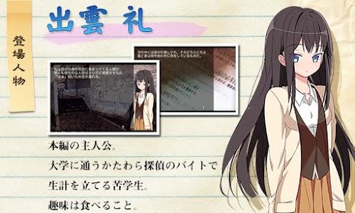 ADV 出雲礼の調査報告書 - KEMCO screenshot 3