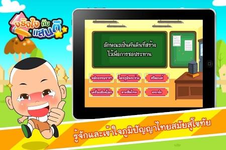 ภูมิปัญญาไทยสมัยสุโขทัย Free screenshot 1