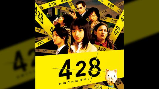 428-封鎖された渋谷で- screenshot 5