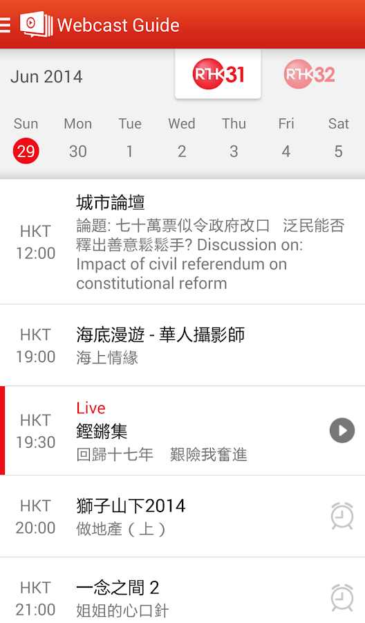 RTHK Screen - Android Apps on Google Play