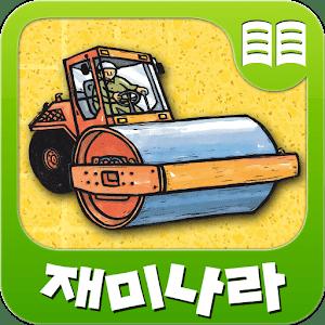 재미나라-일하는 자동차