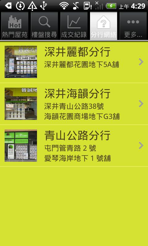 晉誠地產 - Android Apps on Google Play