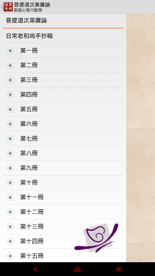 菩提道次第廣論 - Google Play Android 應用程式