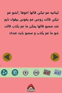 نكت لبنانية للكبار فقط screenshot 0