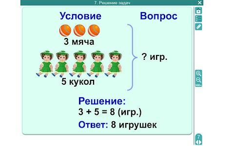 Математика 1 класс ФГОС screenshot 7