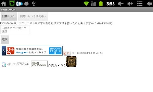 "Twitter ""SWITSMON"" question screenshot 0"