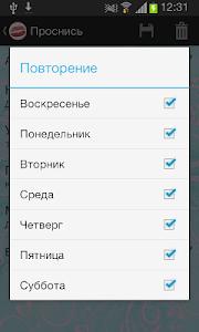 Будильник для женщин screenshot 1