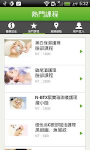 樂活SPA screenshot 3
