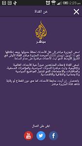 الجزيرة مباشر screenshot 1