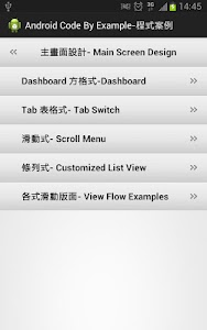 Code Examples for Android 程式範例 screenshot 1
