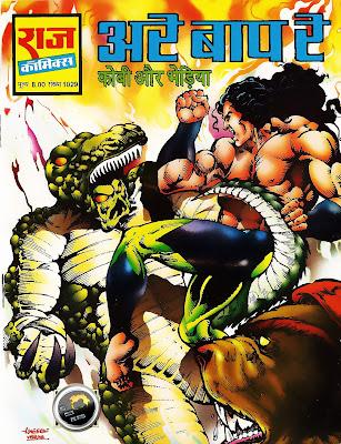 arey baap re bheriya comics