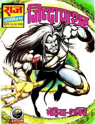 Jinda Pathhar - Bheriya comics