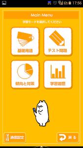 傾向と対策 第一種電気工事士試験 screenshot 1