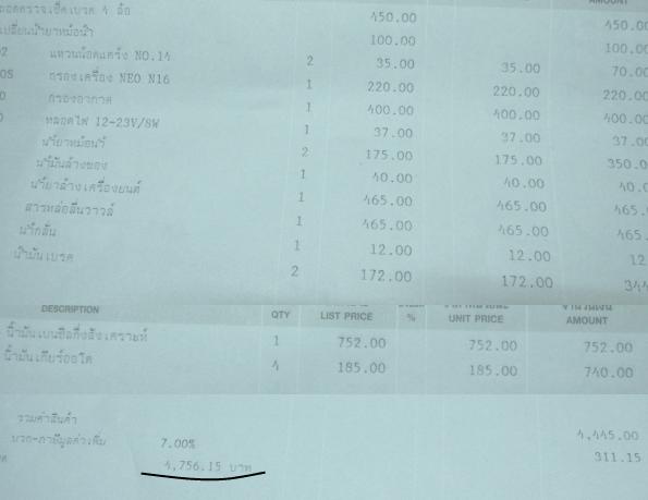 tiida maintenance receipt