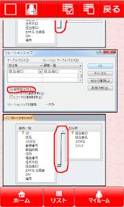 MOS Access2010対策 screenshot 6