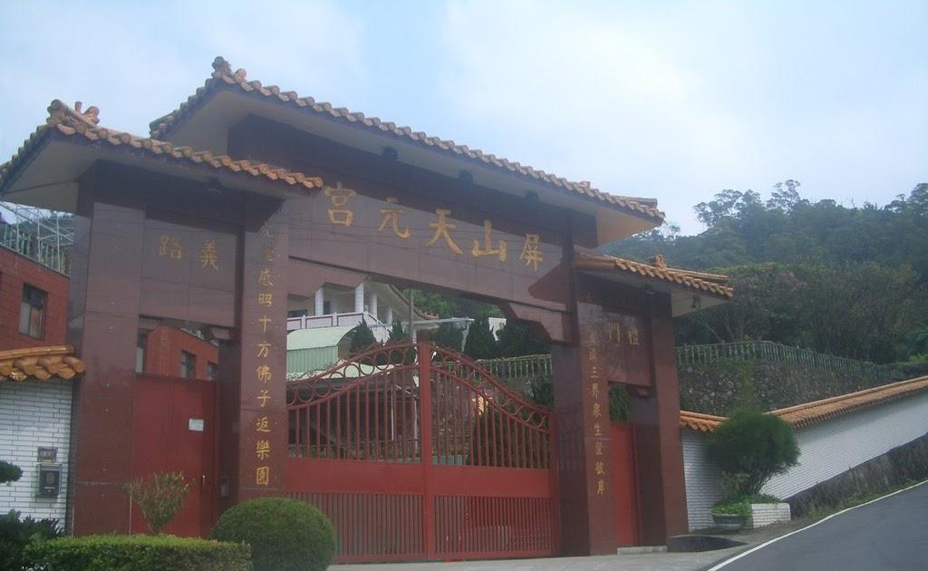 三芝廟宇: 屏山天元宮