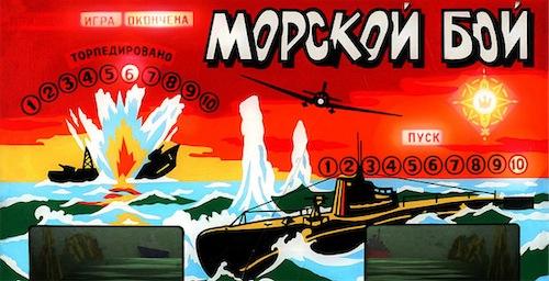 russiansubgame-thumb-620x318-22846 1.jpg