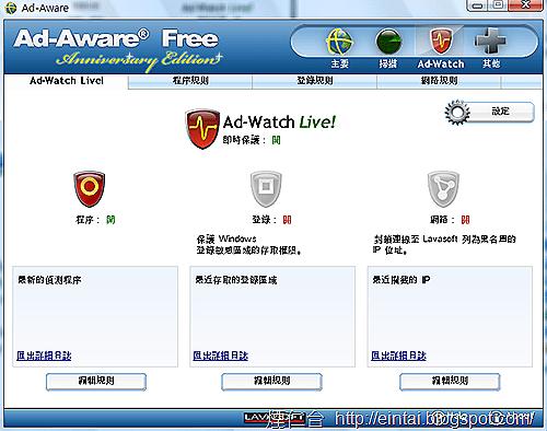 Ad-Aware2009-1